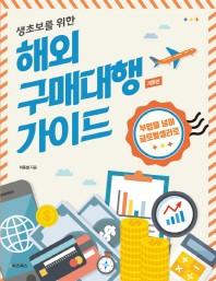 해외 구매대행 가이드(생초보를 위한)(개정판)