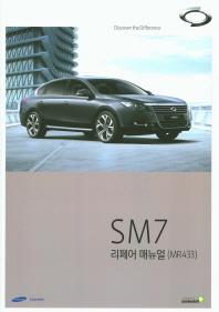 SM7 리페어 매뉴얼(MR433)