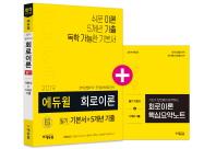 회로이론 필기 기본서 5개년 기출(2019)(에듀윌)