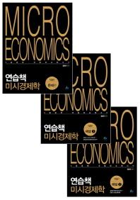 연습책 미시경제학 세트(3판)(전3권)