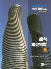 해석 재료역학(4판)