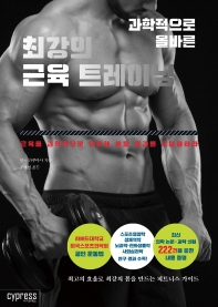 최강의 근육 트레이닝 ///3551