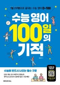 수능 영어 100일의 기적