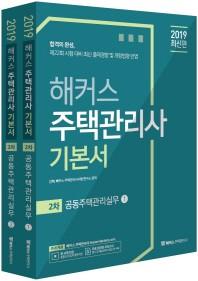 해커스 주택관리사 2차 기본서 공동주택관리실무(2019)