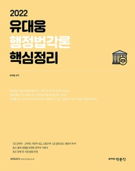 유대웅 행정법각론 핵심정리(2022)