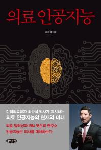 의료 인공지능