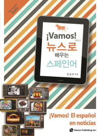 뉴스로 배우는 스페인어(바모스)