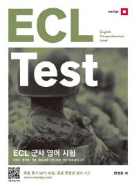ECL Test(ECL 군사 영어 시험)(모질게(Mozilge))