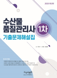 수산물품질관리사 1차 기출문제해설집(2020)