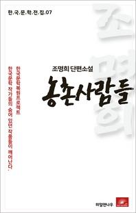 조명희 단편소설 농촌사람들(한국문학전집 7)