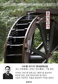 물레방아 - 나도향 한국문학선집