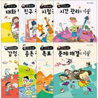 어린이 자기계발기술 시리즈8권세트