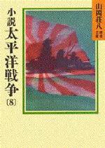 小說太平洋戰爭 8