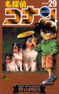 [해외]名探偵コナン VOLUME29