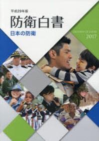 日本の防衛 防衛白書 平成29年版