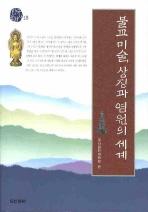 불교미술 상징과 염원의 세계(한국문화사 18)