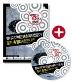 멀티미디어콘텐츠제작전문가 필기 총정리&동영상 강좌(2009)