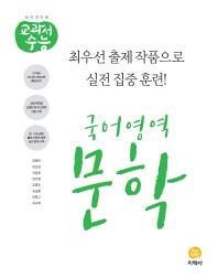 고등 국어영역 문학(2021)(하이라이트 교과서 수능)