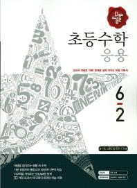 초등 수학 6-2(응용)(2015)