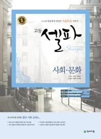 고등 사회문화(2019)(셀파)