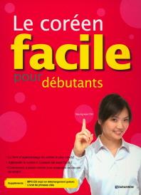 Le coreen facile(한국어첫걸음-프랑스어)(CD1장포함)