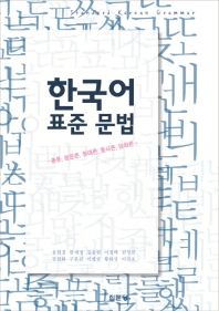 한국어 표준 문법(양장본 HardCover)