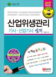 산업위생관리기사 산업기사 실기(2017)