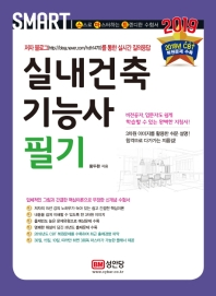 실내건축기능사 필기(2019)(스마트)
