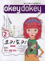 국어 생활국어 중2-2(2010)