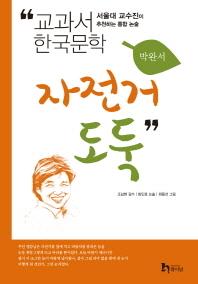 자전거 도둑 (교과서 한국문학 박완서) / 소장용, 상급