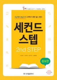세컨드 스텝(2nd Step)(증보판)(CD1장포함)