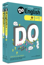 DO ENGLISH(7 9급 공무원 시험대비)세트(전2권)