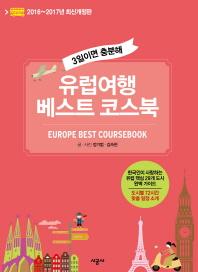 유럽여행 베스트 코스북(2016-2017)(3일이면 충분해)(개정판)