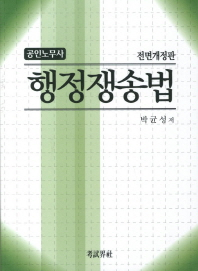 행정쟁송법(공인노무사)(전면개정판) #
