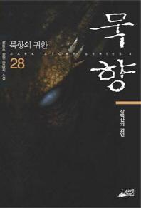 묵향. 28: 장백산의 괴인(Dark Story Series 3)