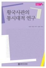 황국사관의 통시대적 연구(동북아역사재단기획연구 19)