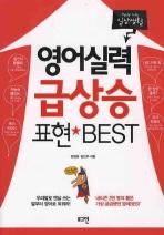 영어실력 급상승 표현 BEST: 일상생활(MP3CD1장포함)