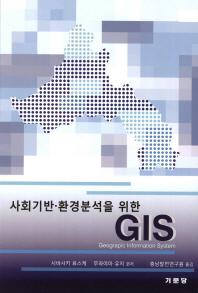 사회기반 환경분석을 위한 GIS?trim