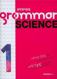 Grammar Science. 1(중학영어문법)