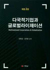 다국적기업과 글로벌라이제이션(개정판 2판)