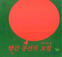 빨간 풍선의 모험(네버랜드 세계의 걸작 그림책 31)