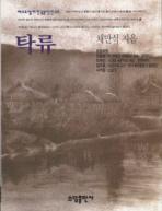 탁류(베스트셀러한국문학선 20)
