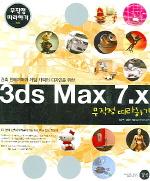 3DS MAX 7.X 무작정 따라하기