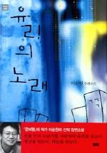 유리의 노래(맑은내 소설선 2)