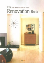 THE RENOVATION BOOK: 처음 해보는 나의 아름다운 집 개조