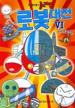 로봇대전. 6: 마지막 대결