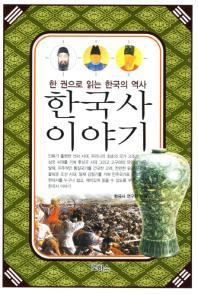 한국사 이야기 -4296