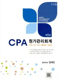 CPA 원가관리회계(5판)