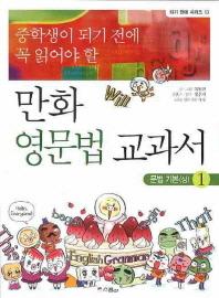 만화 영문법 교과서. 1: 문법 기본(상)