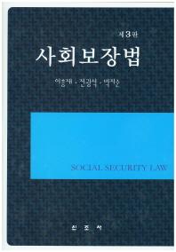 사회보장법(3판)(양장본 HardCover)